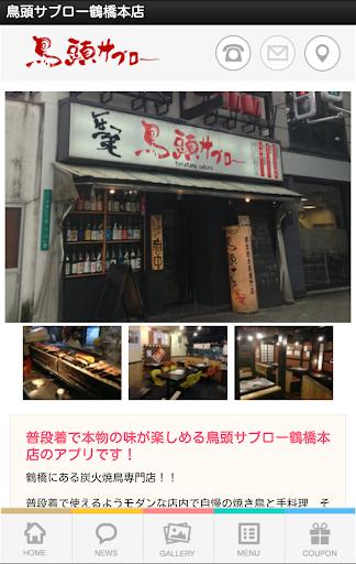 鳥頭サブロー鶴橋本店