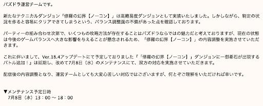 メンテ-7/8