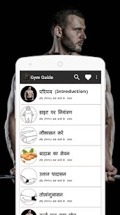Gym Guide Hindi Fitness Train - náhled
