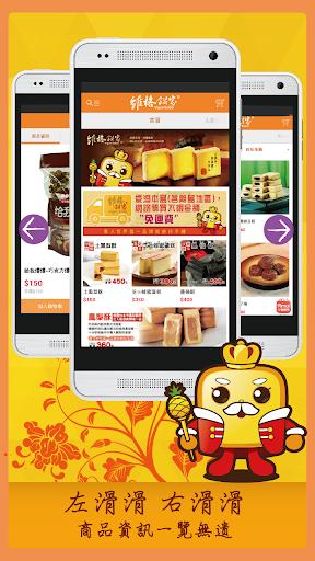 維格餅家:華人界第一糕餅伴手禮
