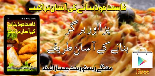 Fast food easy recipes in urdu apps on google play forumfinder Gallery