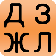 Ukrainian alphabet for university students