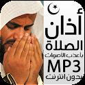 Azan MP3 Free - Adhan ALARM icon