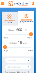 credissimo - пари навреме- screenshot thumbnail
