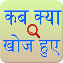 Discovery and invention Hindi icon