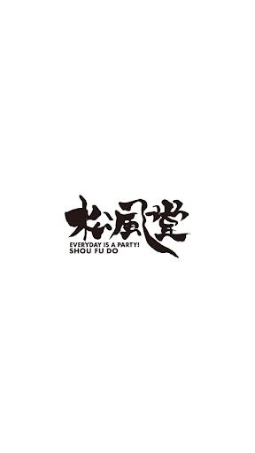 松風堂(しょうふうどう)