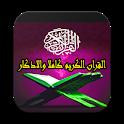 يوميات مسلم , القران والتفسير والاذكار والبخاري icon