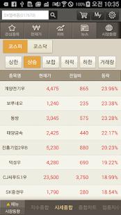 T stock – 주식증권 시세조회는 티스탁- screenshot thumbnail