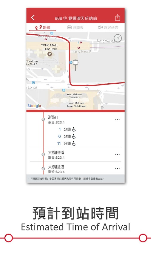 APP 1933 - KMB.LWB - Google Play Android 應用程式
