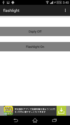 懐中電灯シンプル