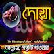 আল্লাহর সন্তুষ্টি পাওয়ার দোয়া--গুরুত্বপূর্ণ দোয়া Download for PC MAC