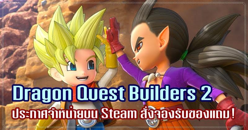 Dragon Quest Builders 2 ประกาศจำหน่ายบน Steam
