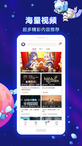 bilibili - 高清新番原创视频社区 2.7.0 screenshots 1