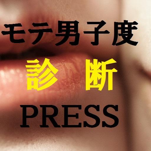 モテ男子度診断PRESS