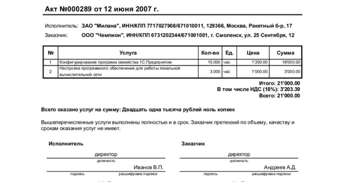 акт списания тмц образец казахстан