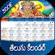 Telugu Calendar 2019 for Android