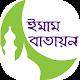 ইমাম বাতায়ন(Imam Portal) APK
