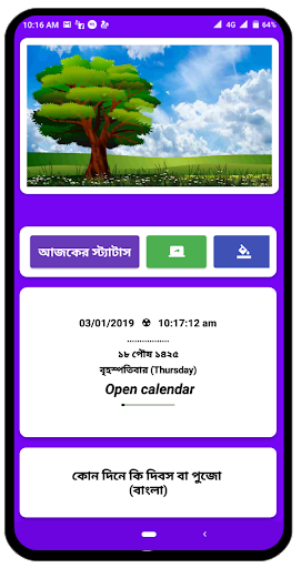 Bangla Calendar 2019 4.9 screenshots 1