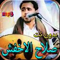 جميع اغاني صلاح الاخفش بدون نت icon