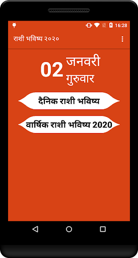 Download Daily Rashi Bhavishya in Marathi 2020(u0930u093eu0936u0940 u092du0935u093fu0937u094du092f) 1.2 1