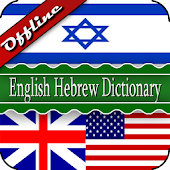English Hebrew Dictionary