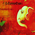 Ganapati Atharvashirsha audio icon