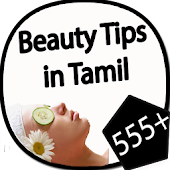 555+ Beauty Tips in Tamil