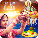 Chhath Puja Photo Frames icon