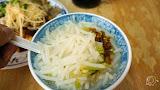 三禾米粉湯