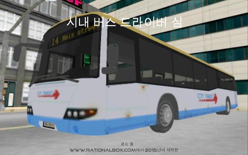 시내 버스 드라이버 심