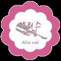 앨리스네일 icon