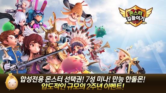 몬스터 길들이기 for Kakao- screenshot thumbnail