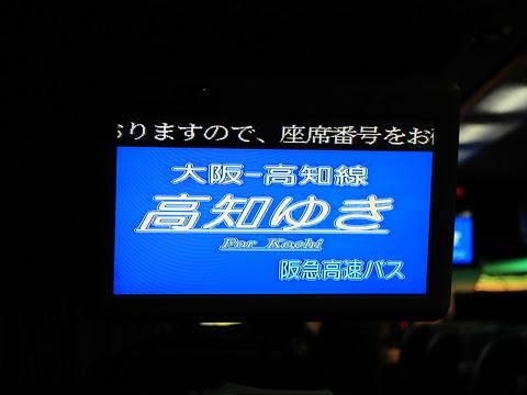 阪急バス「よさこい号」 2891 車内モニター