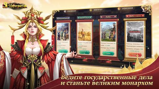 Я - Император apktreat screenshots 2