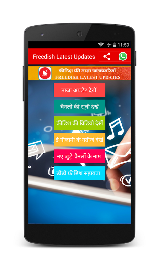 Freedish updates हिंदी- screenshot