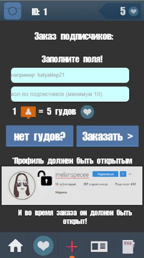 u041fu043eu0434u043fu0438u0441u0447u0438u043au0438+ 9.9.9.7 screenshots 3