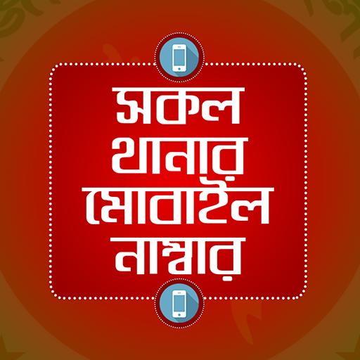 সকল থানার মোবাইল নাম্বার - Thanar mobile number (app)