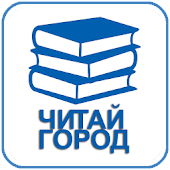 Tải Читай город APK