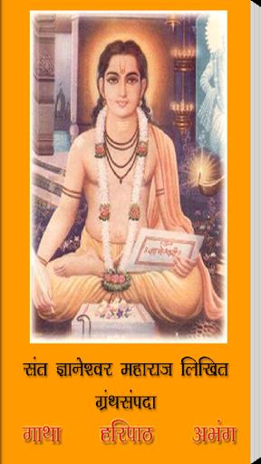 संत ज्ञानेश्वर SantDnyaneshwar