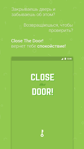 Close The Door - Напоминалка.