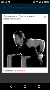 Fitness Heroes Smart- screenshot thumbnail