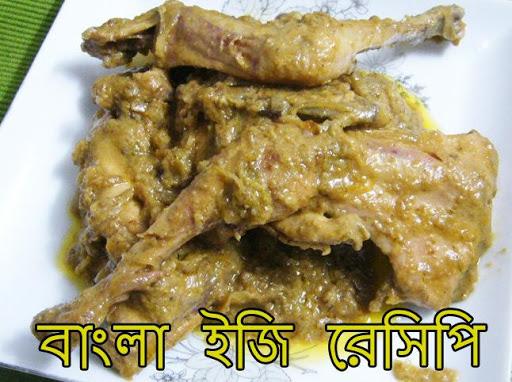 বাংলা ইজি রেসিপি