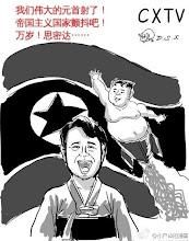 Photo: 大尸凶漫画:伟大元首