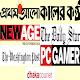 Bangla Newspaper - বাংলা নিউজ পেপার APK