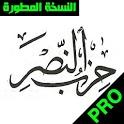 حزب النصر المبارك لسيدى ابى الحسن الشاذلى icon