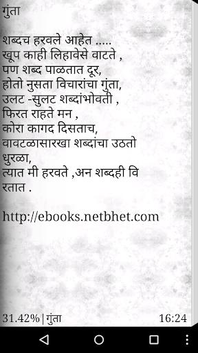 Alvani Marathi Book