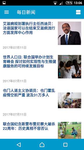UN News Reader  screenshots 4