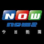 NOWnews今日新聞