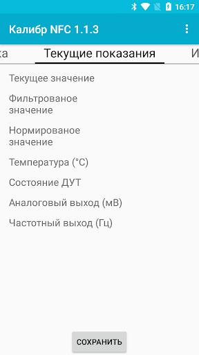 u041au0430u043bu0438u0431u0440 NFC 1.2.4 screenshots 5