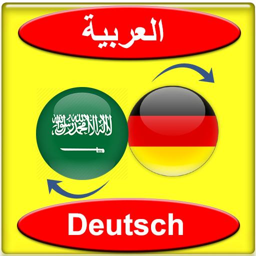 مترجم عربي الماني ناطق Aplikacije Na Google Playu